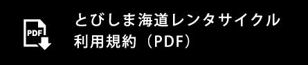 とびしま海道レンタサイクル 利用規約(PDF)